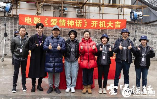 徐峥监制主演《爱情神话》开机 首度联手90后导演