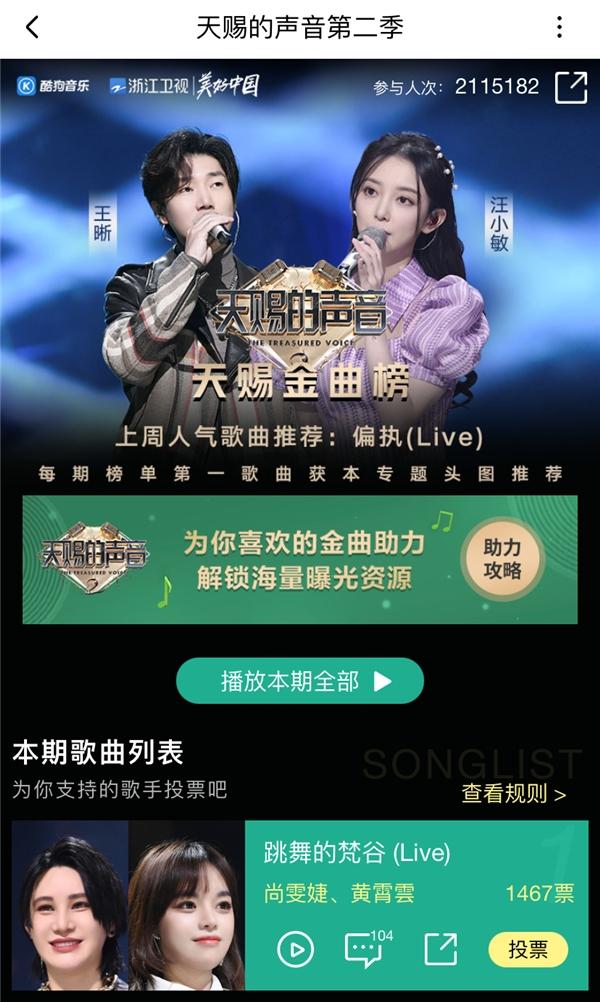 黄霄雲重返《天赐的声音》与尚雯婕合作夺推荐金曲 音频上线酷狗