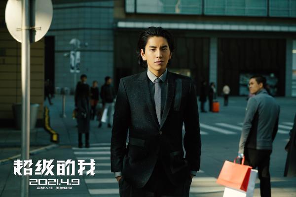 电影《超级的我》定在4月9日 宋佳 王大陆梦想赚钱逆转生活