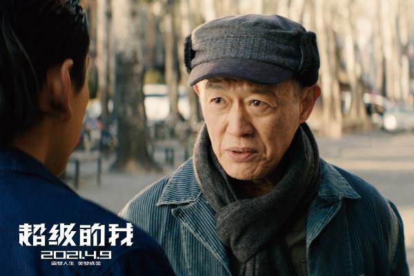 电影《超级的我》定档4月9日 王大陆宋佳做梦赚钱扭转人生