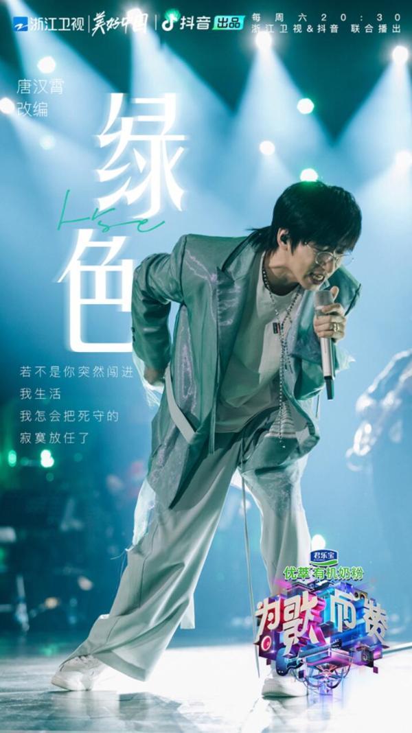 《为歌而赞》新热歌曲大碰撞,唐汉霄改编《绿色》再次获胜