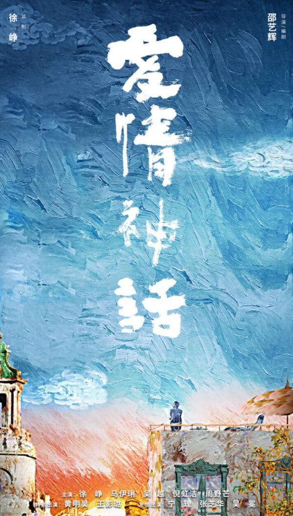 徐峥监制电影《爱情神话》开机 王影璐帅气出镜引期待
