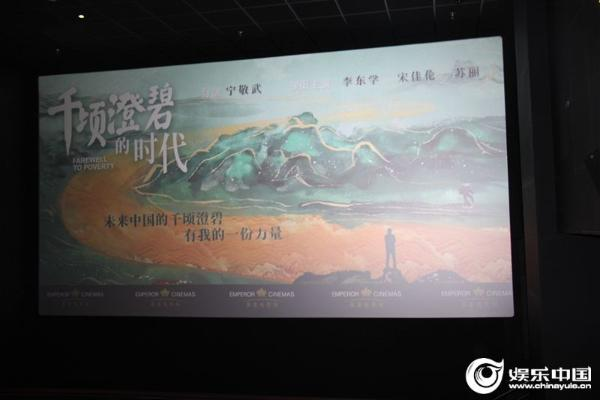 影片《千顷澄碧的时代》成都热映 聚焦兰考讲述中国扶贫故事