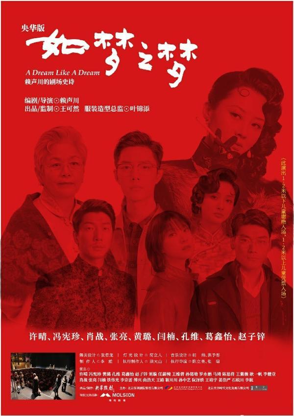 话剧《如梦之梦》正式官宣 演员葛鑫怡化身顾香兰演绎传奇人生