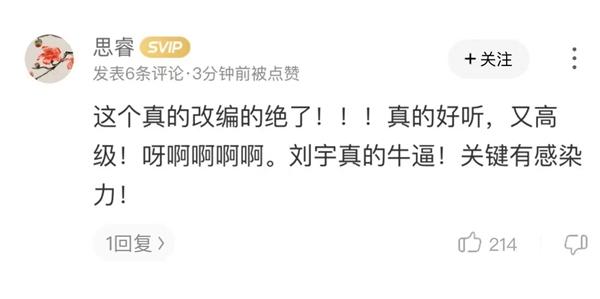 《创造营2021》顺位发布 刘宇第一国风表演曾让酷狗网友叫绝