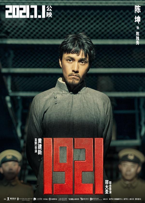片名:《1921》在第一部曝光片中的角色 陈坤 主演了《李》 再现了《会见党》