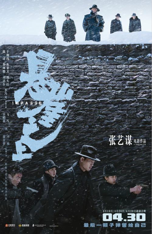 张艺谋首拍谍战《悬崖之上》定档430   张译、于和伟率戏骨团生死对决