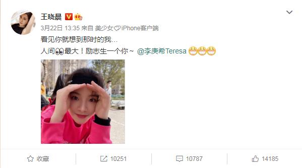 王晓晨微博喊话李庚希 反被工作室曝光童年照