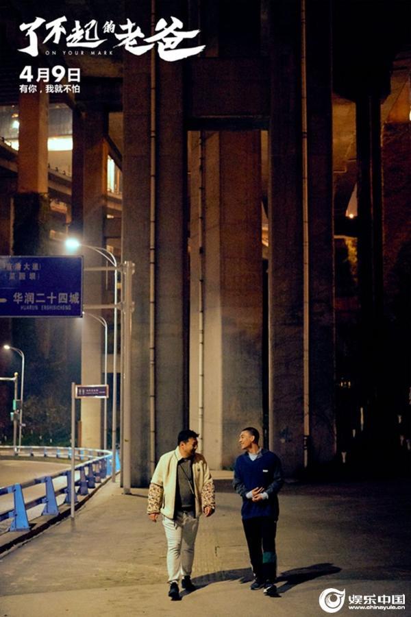 """电影《了不起的老爸》曝""""陪你起跑""""海报 王砚辉助张宥浩自由奔跑"""