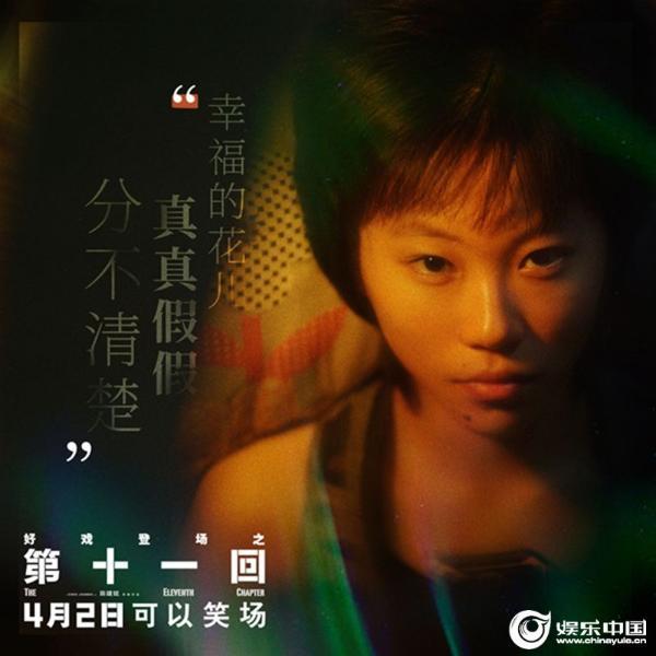 电影《第十一回》宣传曲MV发布 窦靖童作词作曲倾情献唱