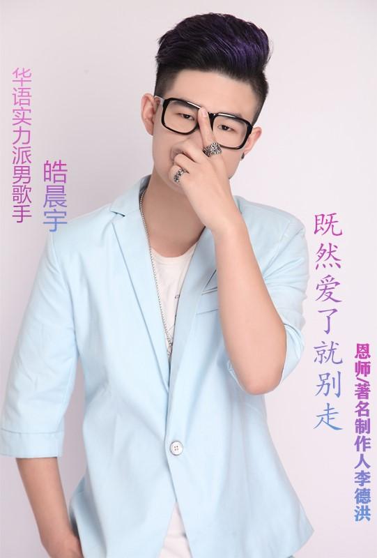 歌手皓晨宇签约华齐时代娱乐新单曲隆重筹备发行