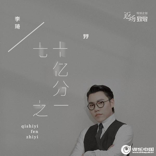 歌手李琦演绎邻家哥哥版《七十亿分之一》柔软真挚致敬经典华语歌曲