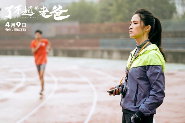 """电影《了不起的老爸》曝""""陪你起跑""""海报"""