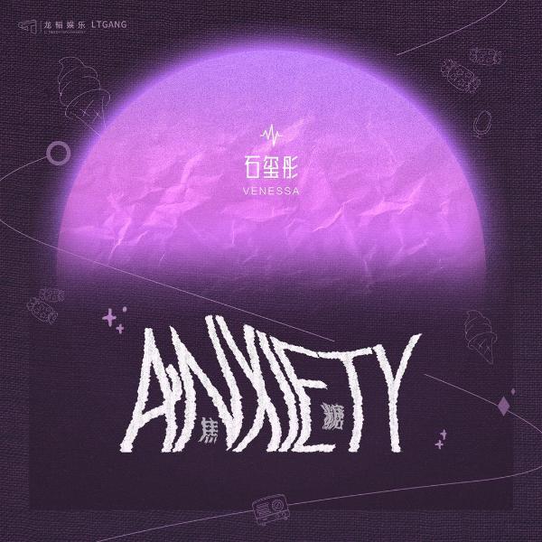 石玺彤新歌《Anxiety(焦糖)》正式上线 音乐创作解锁新曲风