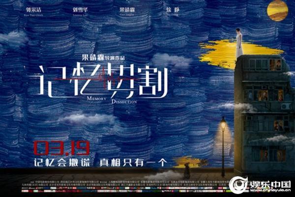 悬疑电影《记忆切割》固定档案3月19日 郭采洁主演了Xu zhng的意外亮相