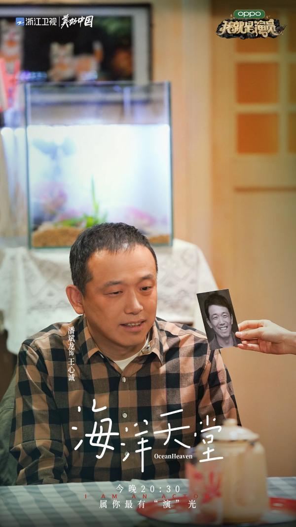 潘斌龙《我就是演员》晋级总决赛 章子怡:他值得被观众记住