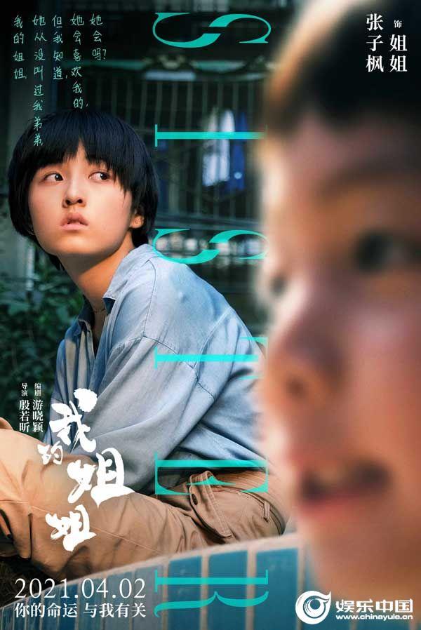 片名:电影《我的姐姐》曝光人物海报张子枫率先书写女性成长