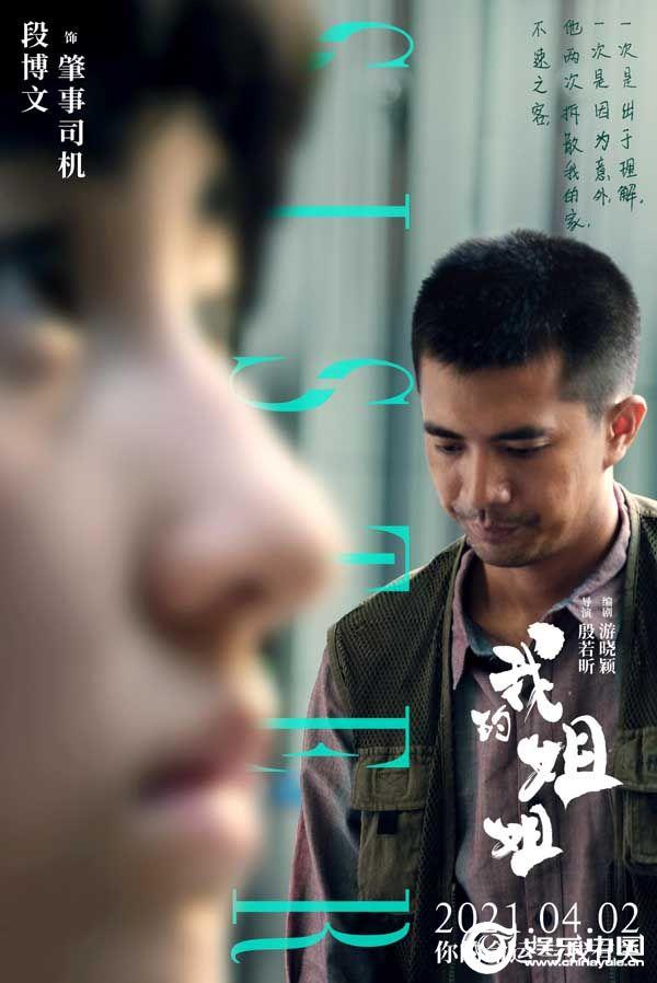 电影《我的姐姐》曝人物海报 张子枫独挑大梁书写女性成长