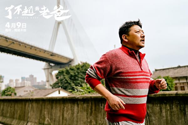 《了不起的老爸》燕辉王友浩张奉献大赛