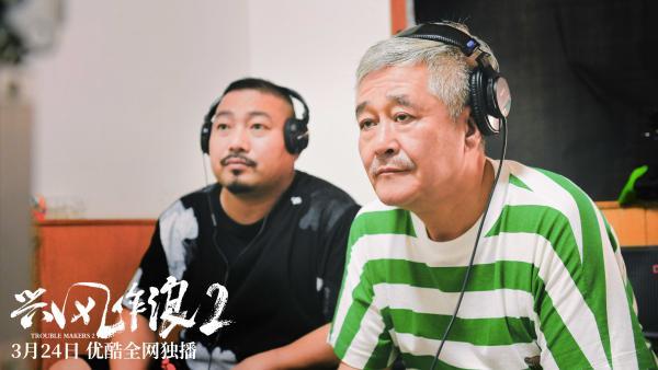 """《兴风作浪2》今日爆笑上线 兄弟齐心杨树林田娃王小虎硬刚""""街溜子""""李会长"""