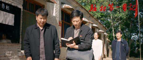 《驻村第一书记》即将全国上映 聆听驻村第一书记的心声