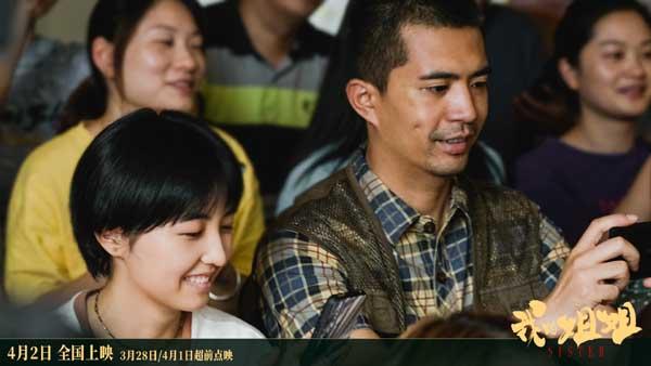 电影《我的姐姐》曝终极预告 揭开中国式家庭众生相
