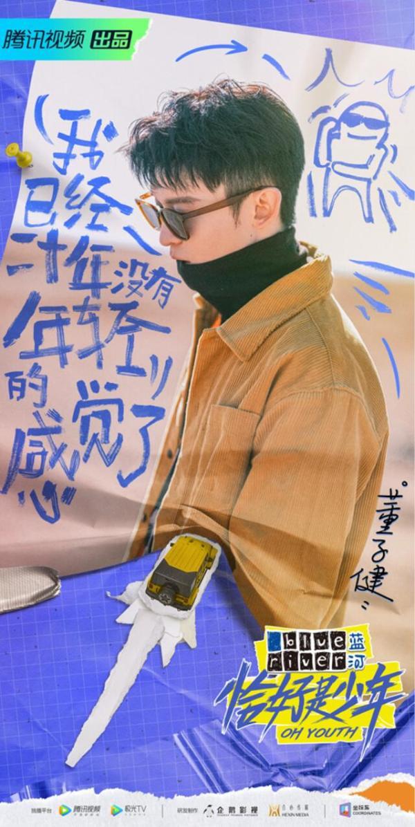 《恰好是少年》主视觉官宣布《原色男孩》在李淑昕、刘浩然、董子健曝光