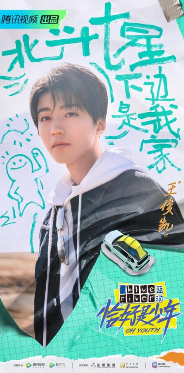 """《恰好是少年》主视觉官宣 董子健刘昊然王俊凯""""原色少年""""大片曝光"""