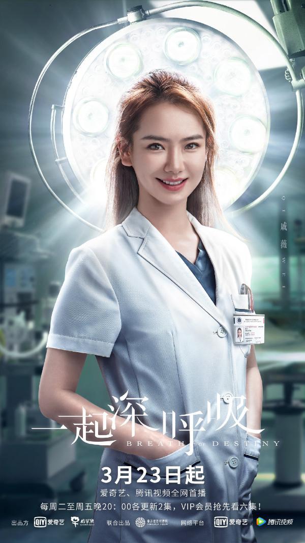 《一起深呼吸》今日首播 戚薇演高冷产科医生酷爱恐怖片