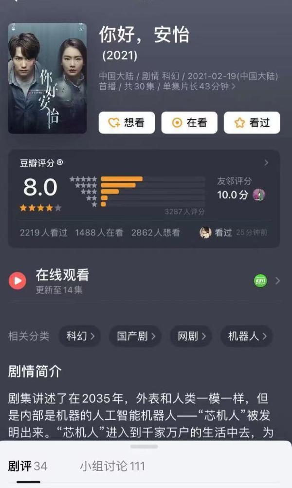 科幻剧《你好安怡》豆瓣评分8.1剧情紧凑特效在线戚薇演技精致