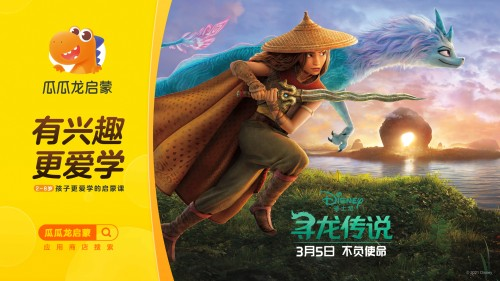 瓜瓜龙启蒙与迪士尼联手让孩子在《寻龙传说》感受爱与勇气