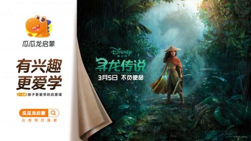 瓜瓜龙启蒙与迪士尼联手 让孩子在《寻龙传说》中感受爱和勇气