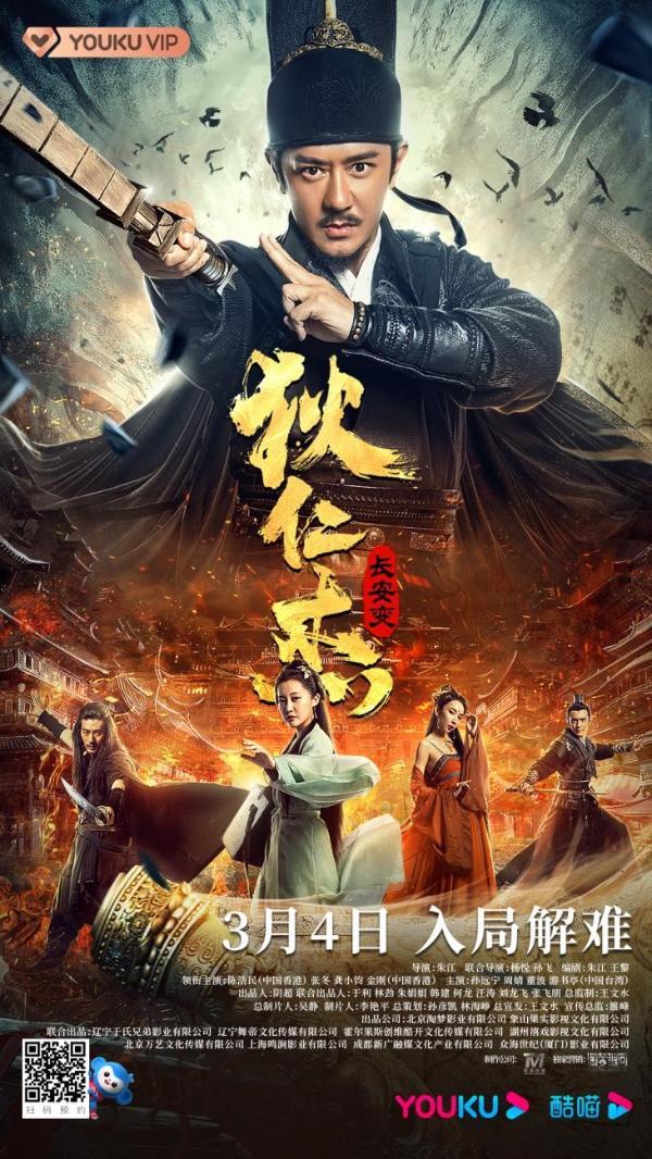 《狄仁杰:长安变》固定档案3月4日 陈木胜化身为侦探迪·徐人杰来破解这个谜