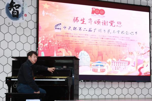 """""""中天杯""""第二届广州市民办学校合唱节"""