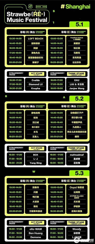 上海草莓音乐节阵容官宣 尤长靖强势加盟
