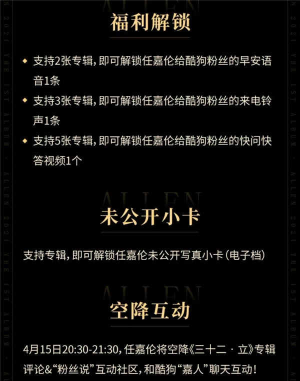 """任嘉伦生日惊喜发布《三十二·立》 在酷狗音乐实现""""屠榜"""""""