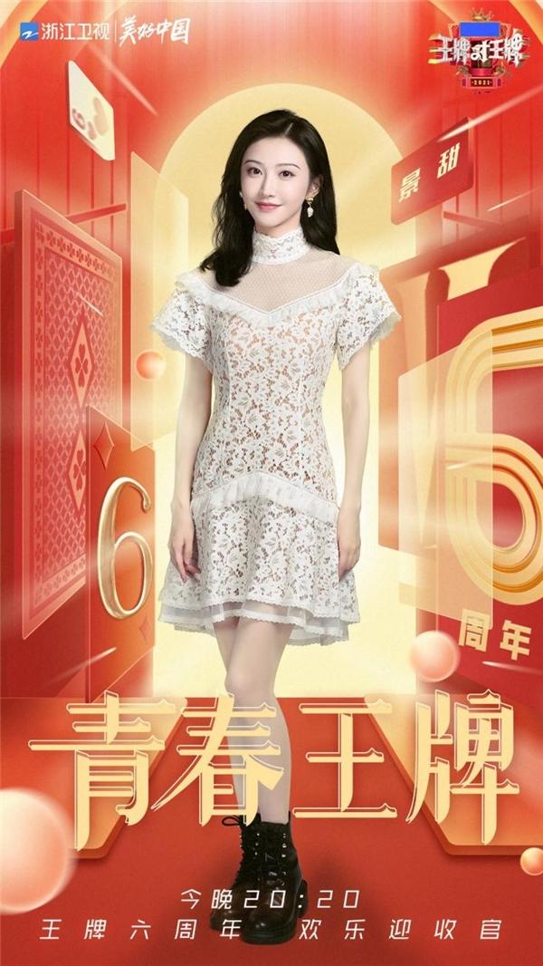 李宇春将在《王牌对王牌》首唱《软肋》 节目正版音频锁定酷狗