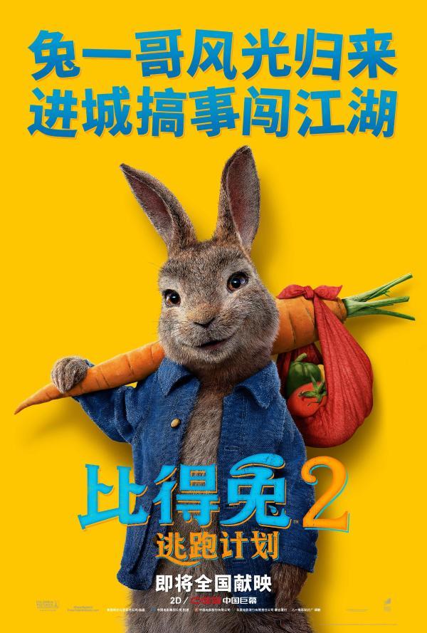 """《比得兔2:逃跑计划》""""兔闯江湖""""预告 比得兔进城谋生搞大事"""
