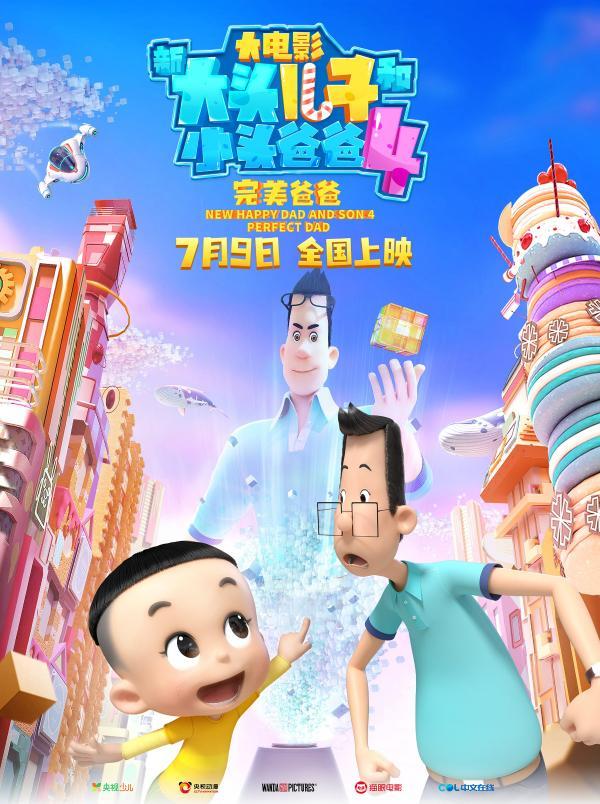 """""""新大头儿子""""电影4定档暑假 大手牵小手相约7月9日"""