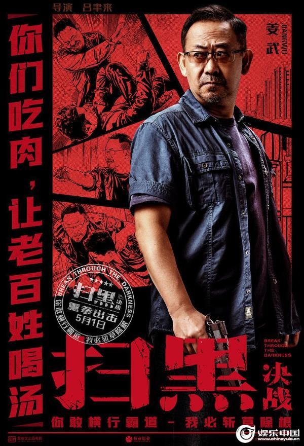 姜武《扫黑·决战》五一上映 扫黑组长宋一锐雷霆出击