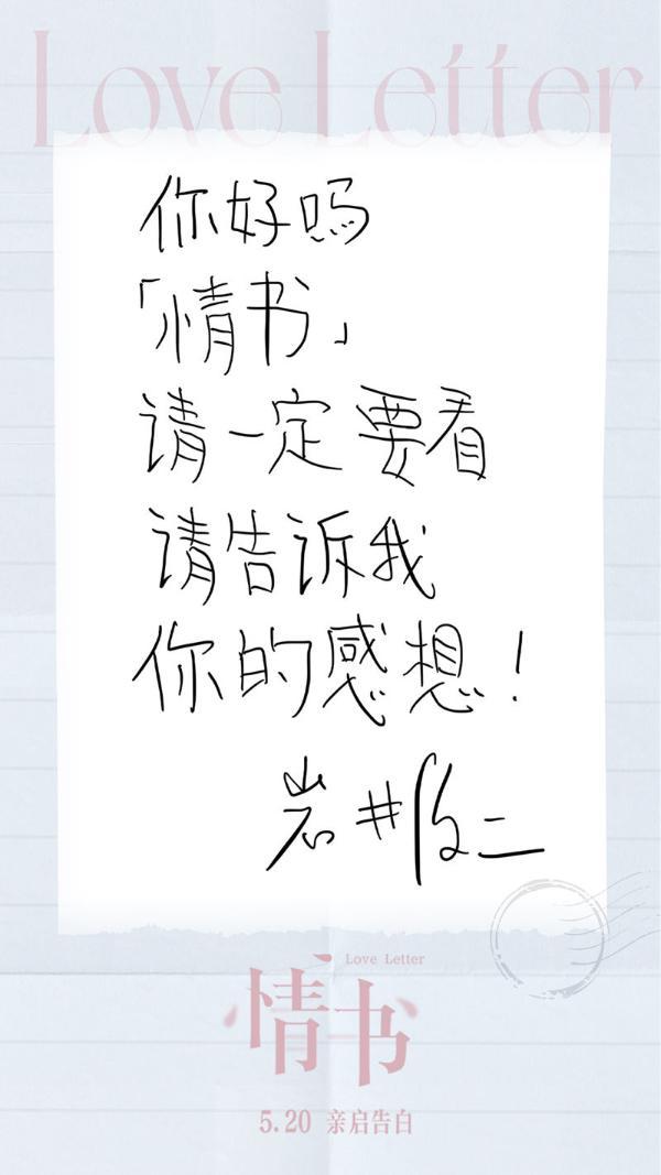 """岩井俊二《情书》重映定档5.20 """"你好吗""""是一句没说出口的告白"""
