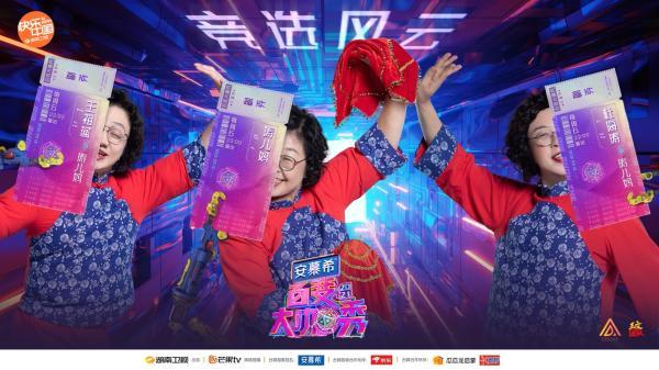 《百变大咖秀》完美收官 王祖蓝独特告别模仿角色合集连连看