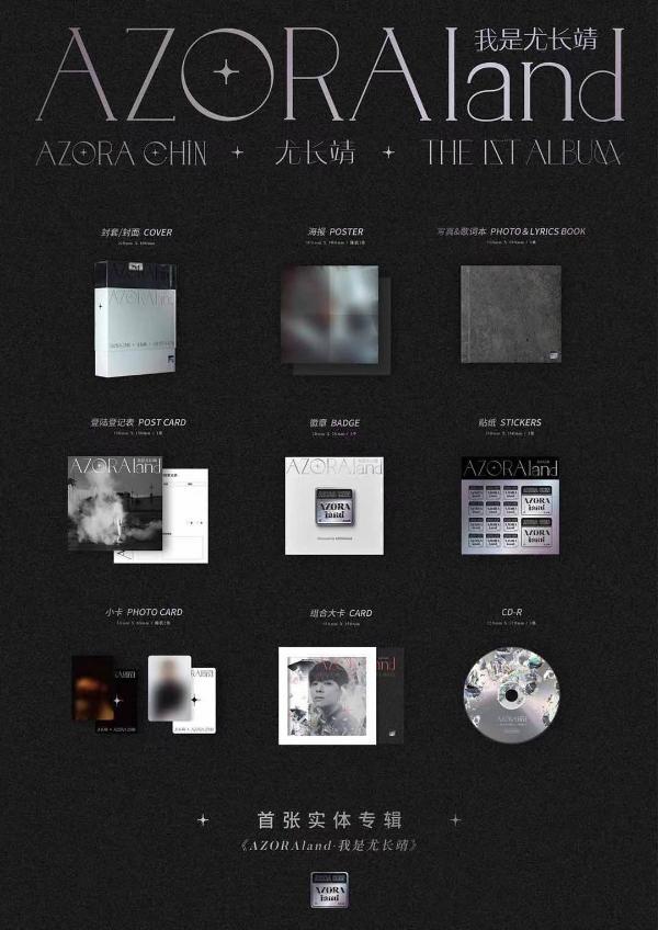 尤长靖黑胶唱片预告 用音乐作品回馈歌迷