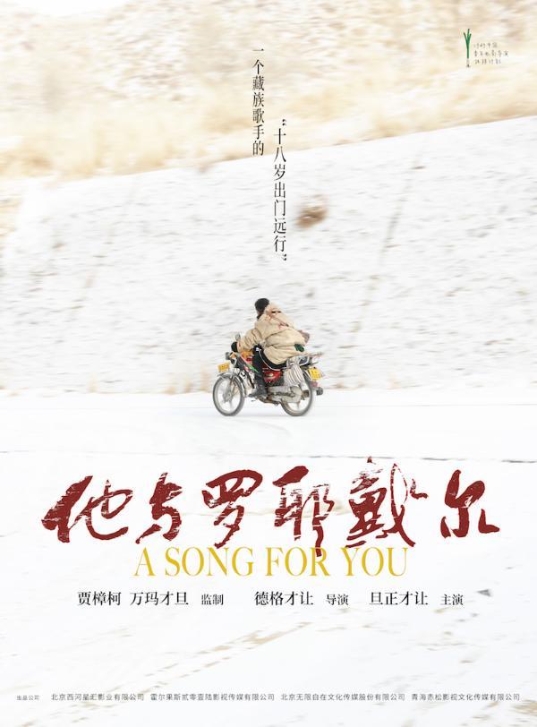 《他与罗耶戴尔》大阪亚洲电影节展映 获观众喜爱口碑爆棚