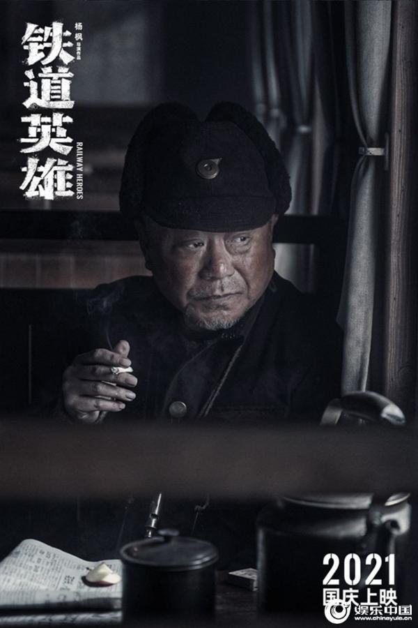 电影《铁道英雄》杀青定档国庆 张涵予范伟硬刚展现中华民族精气神