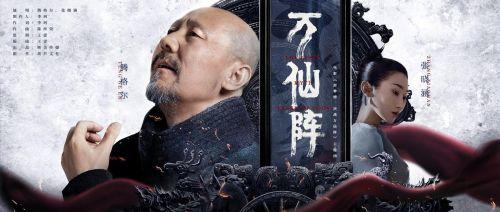 封神世界终极一战《封神榜:决战万仙阵》独家上线爱奇艺