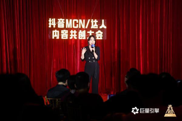 新生态新破局新生意——抖音MCN、达人与品牌共创营销新未来
