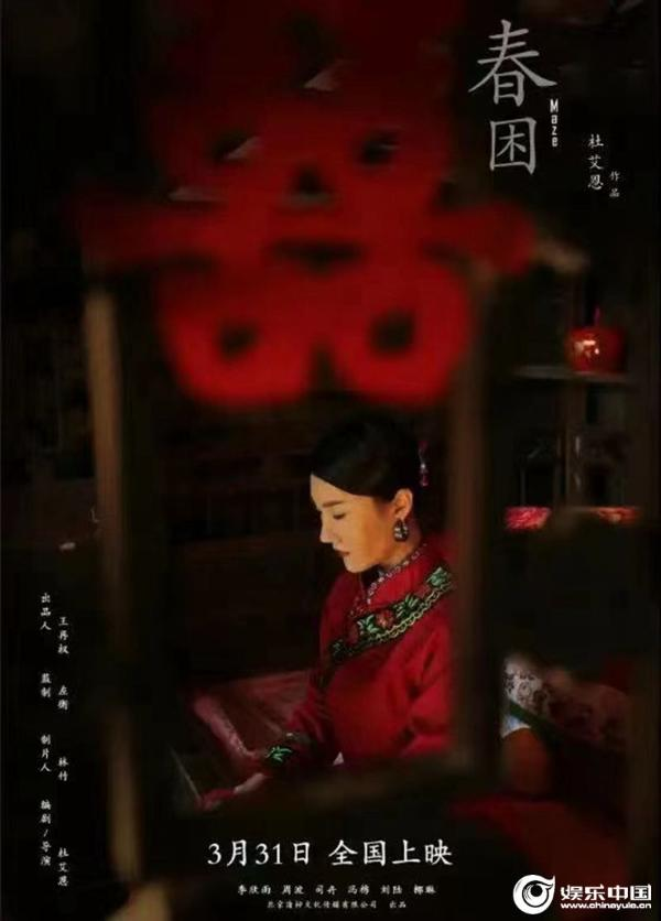 电影《春困》热映 司卉刘陆关系引话题