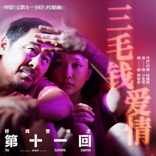《第十一回》曝片尾曲MV 《三毛钱爱情》歌唱生活信念