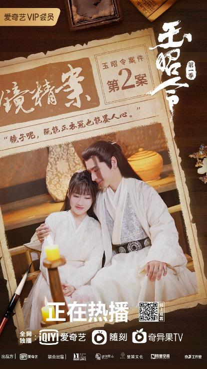 《玉昭令》《暖心》第一季播出陈信宏对痴情镜妖的首次演绎